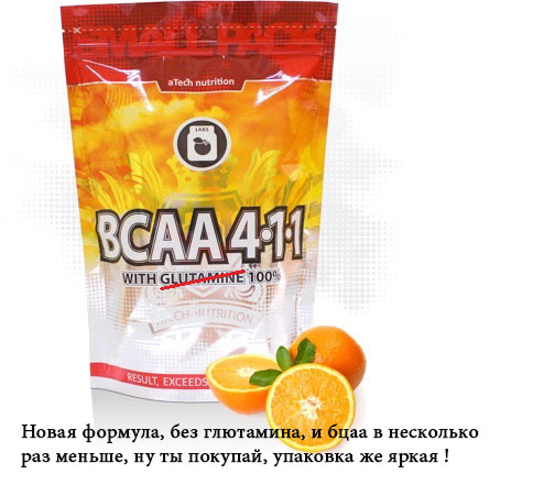 atech_nutrition_glutamine.jpg