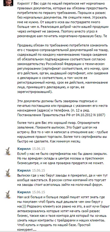 badrazves_отзыв_2.jpg