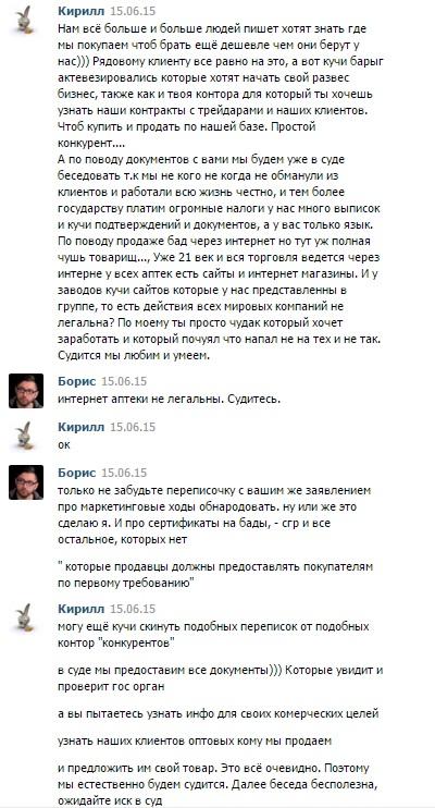 badrazves_отзыв_3.jpg