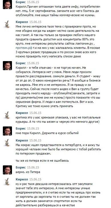 badrazves_отзыв_4.jpg