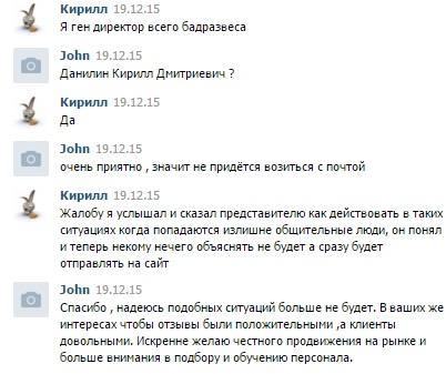 badrazves_отзыв_5.jpg