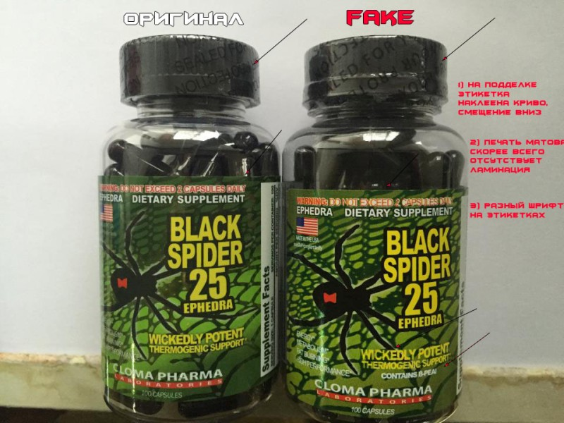 Cloma_pharma_black_spider_fake_03.jpg