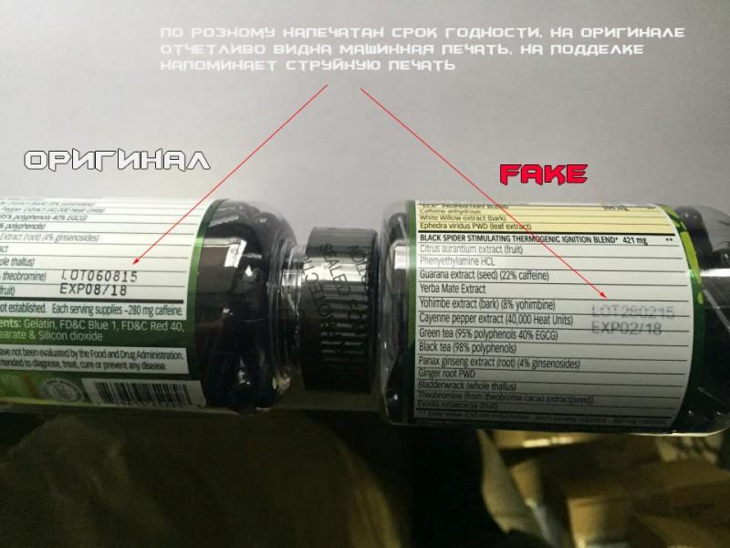 Cloma_pharma_black_spider_fake_04.jpg