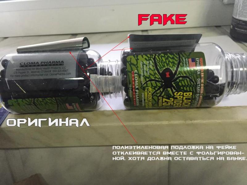 Cloma_pharma_black_spider_fake_07.jpg