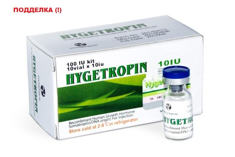 Hygetropin.biz_sinie_krishki.jpg
