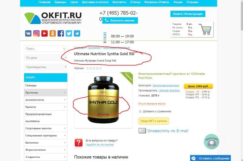 ultimate_nutrition_syntha_gold_5lb.jpg